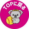 topに戻る
